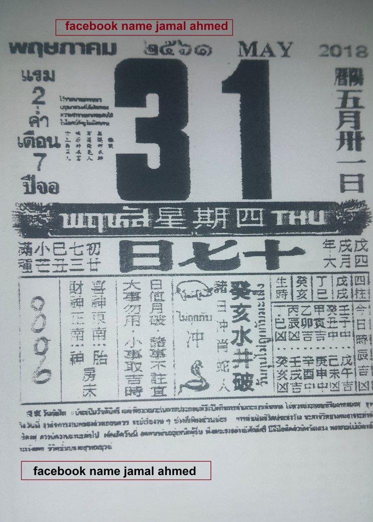 beste prijs promotiecodes gewoonte Latest* Thai Lottery 4pc Paper Magazine Next Draw 16 ...
